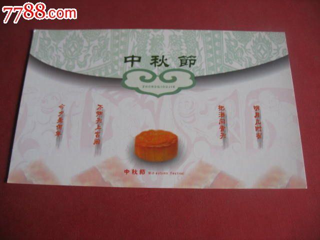 鄂邮广tpzq0009中秋节,明信片/邮资片,无资/空白,年代图片
