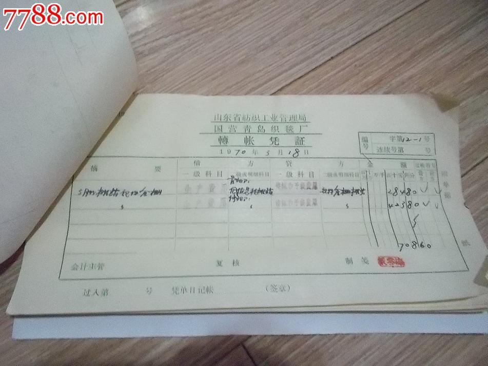 会计人员处理凭证速度_1970年记账凭证/会计凭证21张