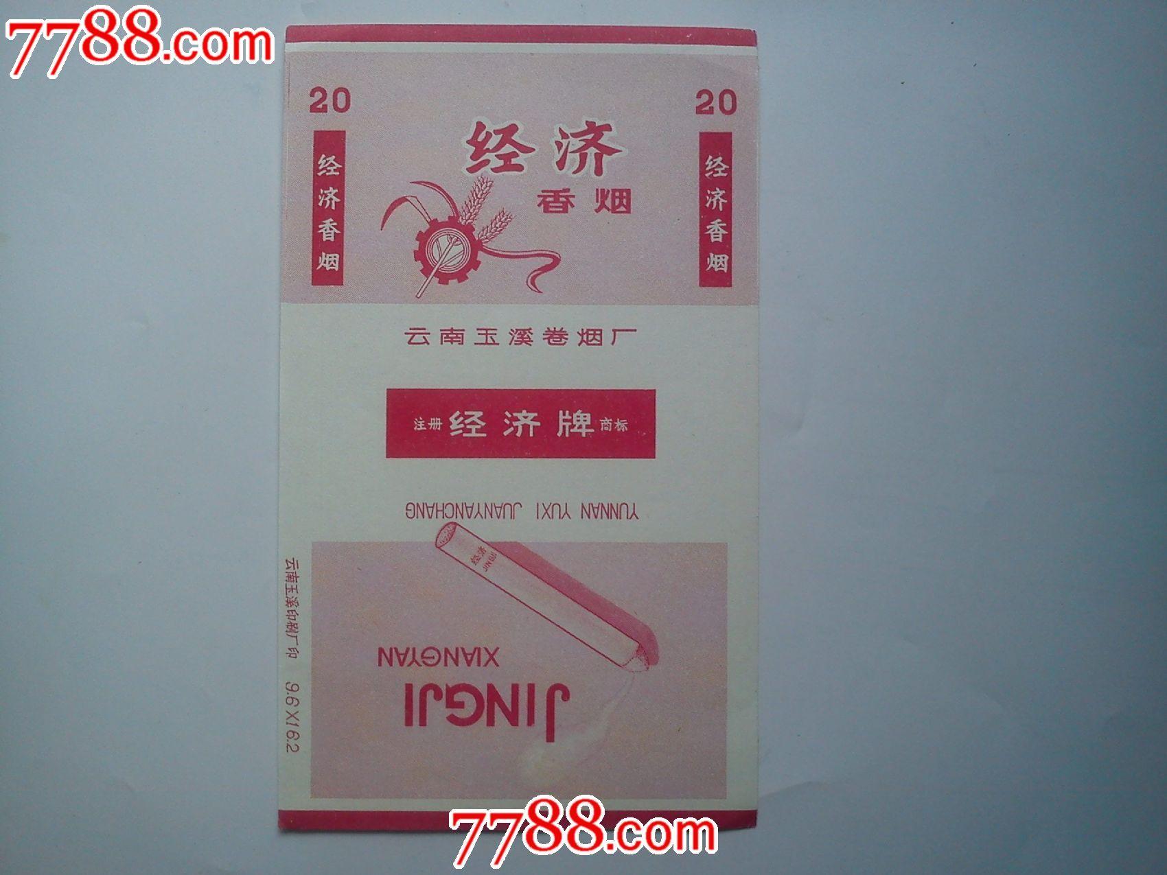 云南玉溪烟厂 经济 香烟