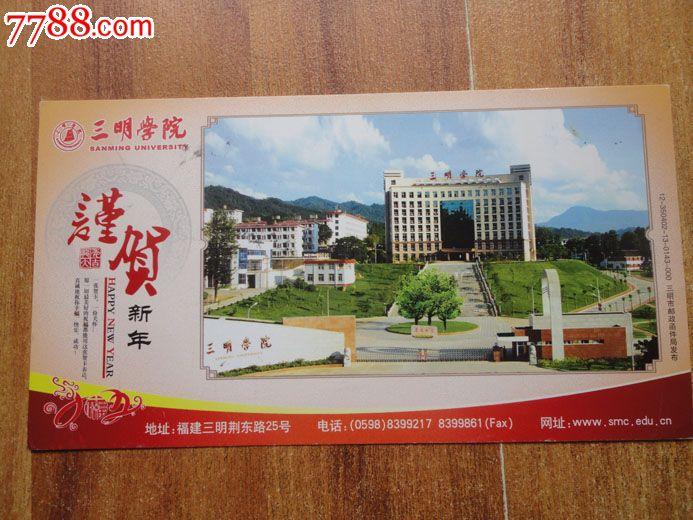 福建三明学院
