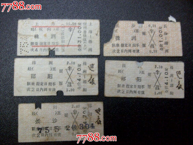 火车票--上海至株洲至邵阳至长沙等