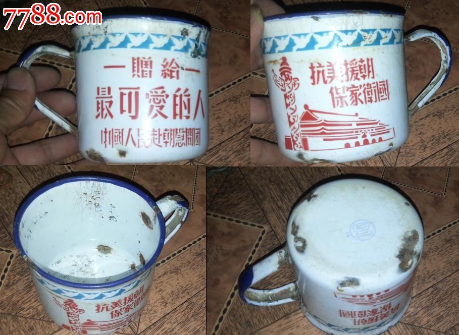 特价搪瓷茶缸水杯赠给最可爱的人抗美援朝保家卫国赴