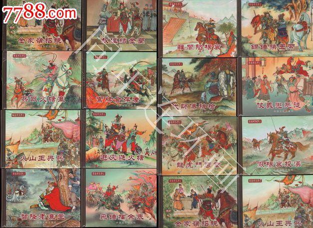 杨家将前传13册---8折_价格260元_第1张_中国收藏热线图片