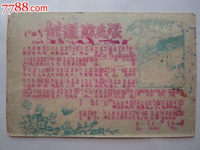 铁道游击队葫芦丝简谱