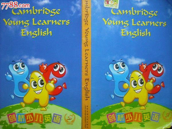 剑桥少儿英语教材