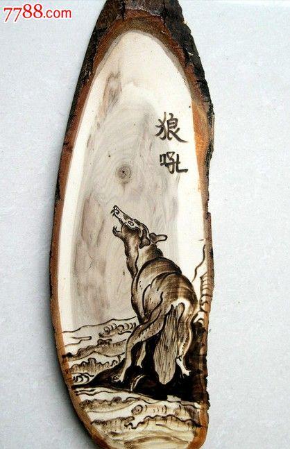 未装裱,,,,, 简介: 品名:纯手工白杨木烙画——动物,规格:椭圆形
