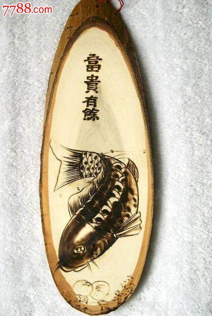 白杨木烙画动物挂件35cm年年有余鱼