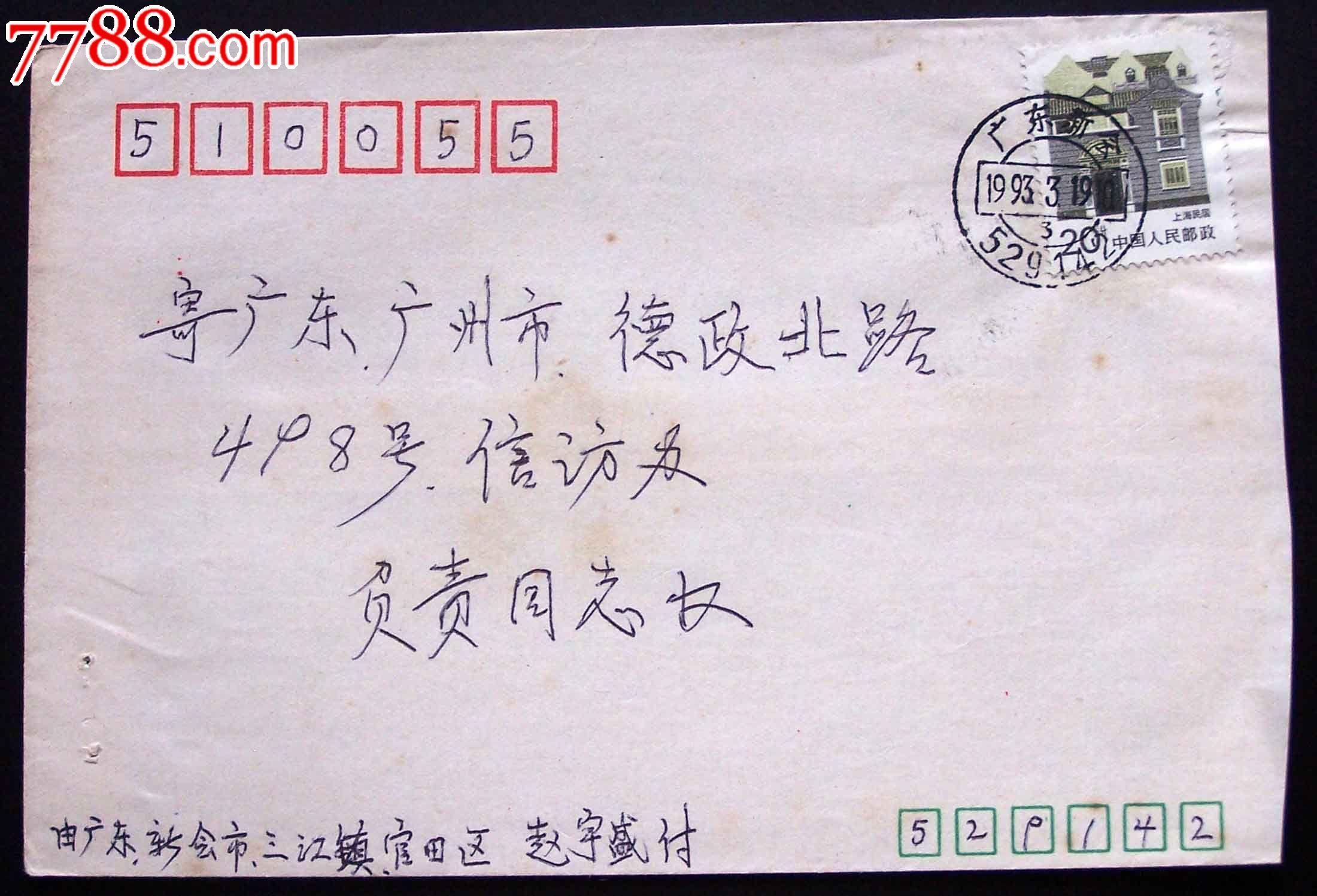 邮编_93广东新会邮编戳封