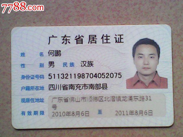 广东省居住证. 少见