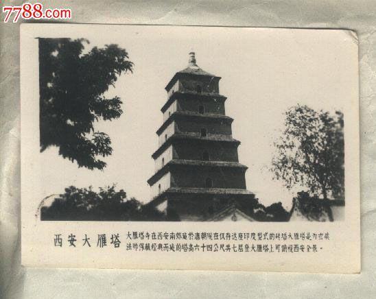 历史老照片-陕西风光《西安大雁塔》