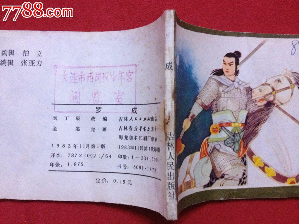 罗成_价格元_第3张_中国收藏热线