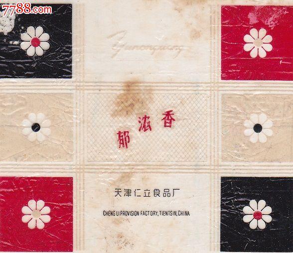 郁浓香_价格元_第1张_中国收藏热线图片