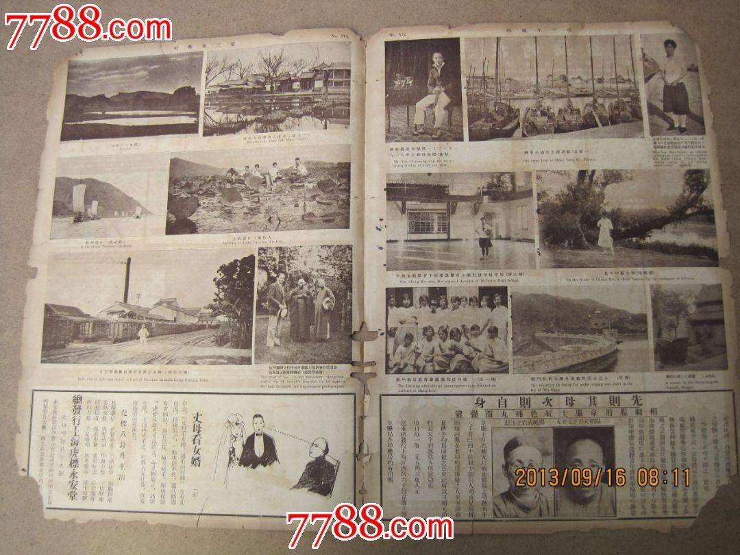 民国第一大《图画时报》_价格160元_第2张_中国收藏热线
