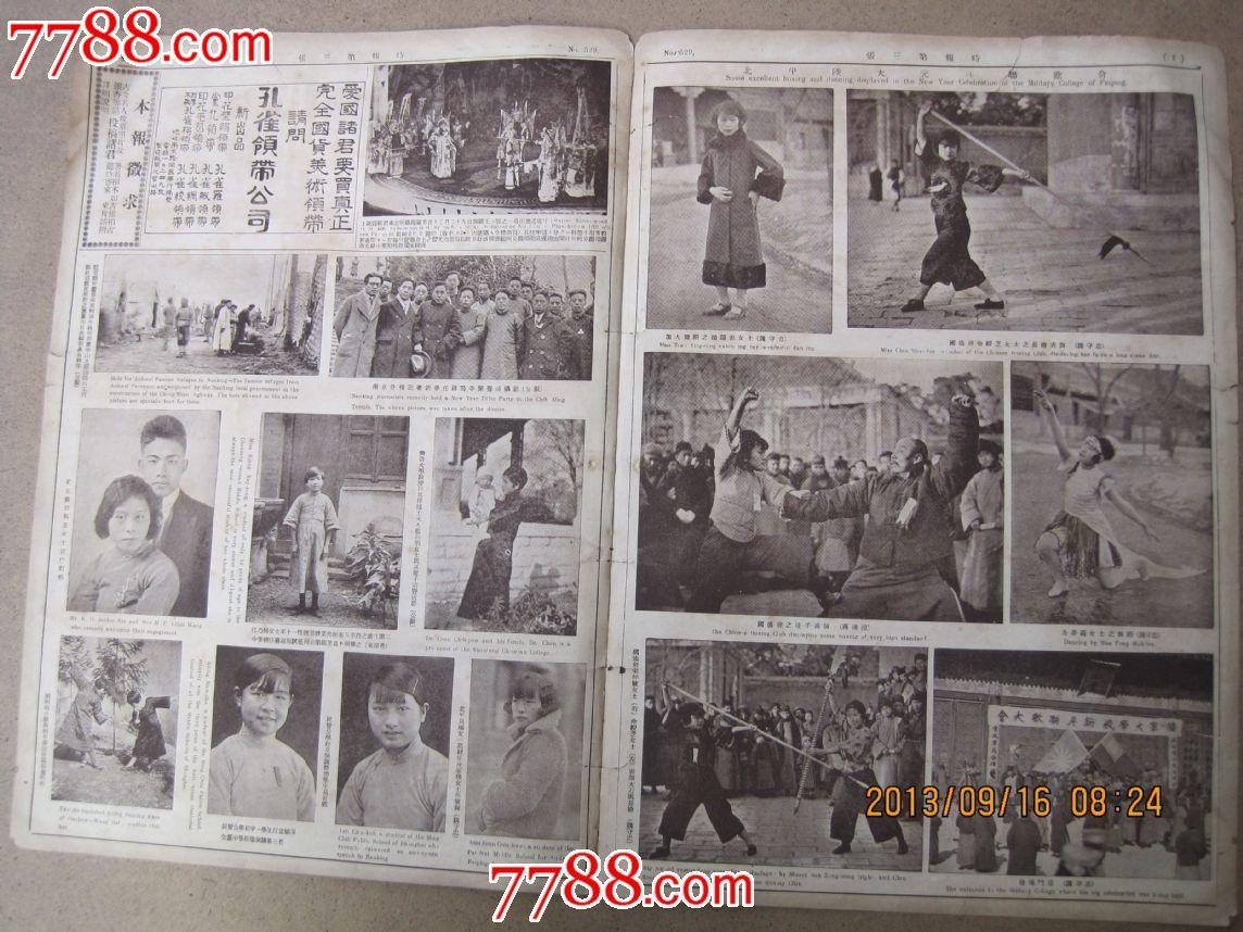 民国第一大《图画时报》_价格200元【迷痴阁】_第2张_7788收藏__中国