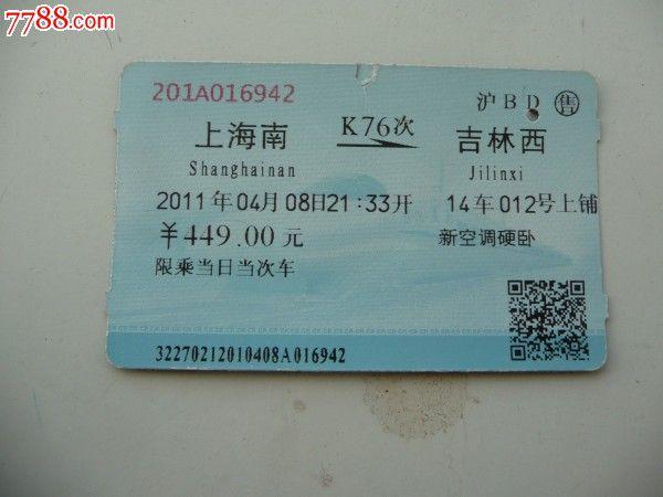上海南-k76次-吉林西