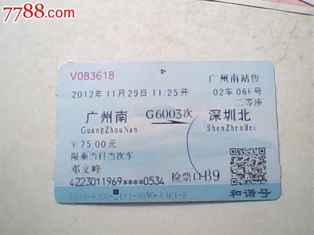深圳北到广州动车_如果从广州南坐高铁到深圳北怎样换乘动车到厦