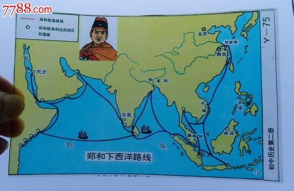 中国历史名地图,幻灯片