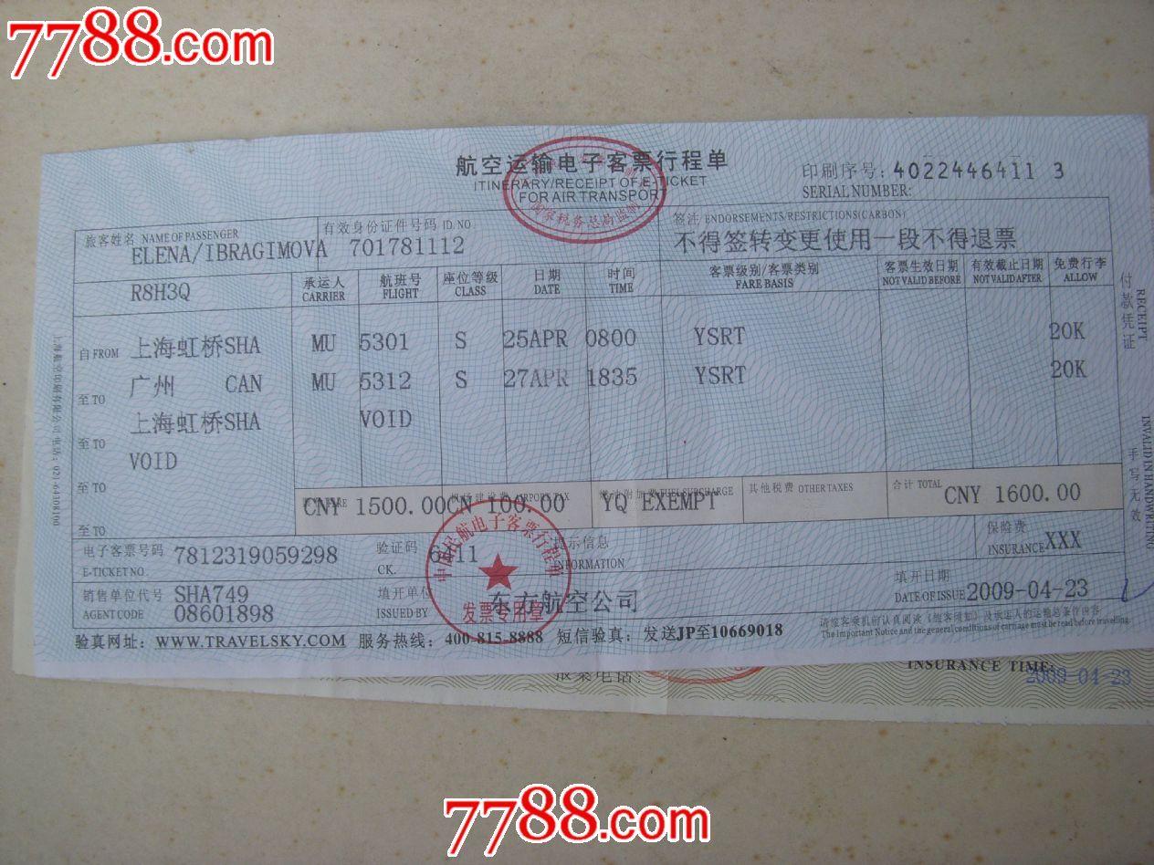 上海虹桥到北京机票_飞机/航空票_上海沈庵收藏【7788