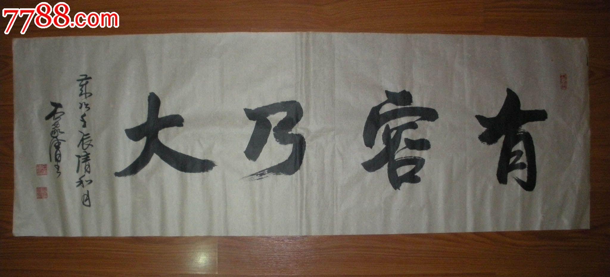 有容乃大书法横幅_价格120元【永安仙泉收藏】_第1张_中国收藏热线图片