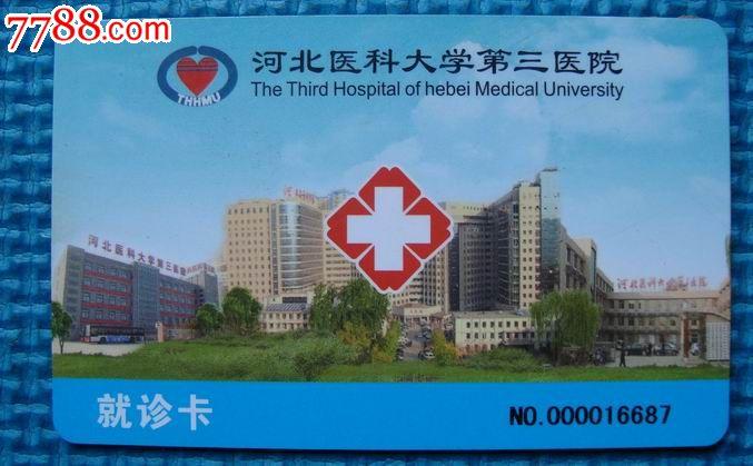 河北医科大学第三医院-就诊卡_价格2元_第1张_7788收藏__中国收藏热线图片