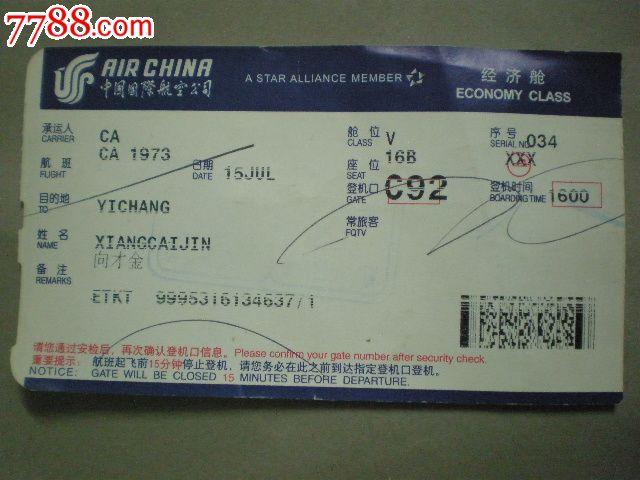 中國國際航空公司~經濟艙機票圖片