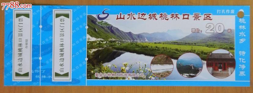 桃林口景区-价格:3元-se19711976-旅游景点门票-零售