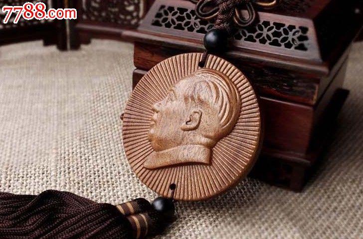花梨木雕汽车挂件车挂车饰雕刻毛主席头像