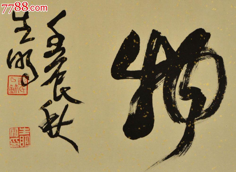 行草横幅-厚德载物_书法原作_卧龙书画【中国收藏热线图片