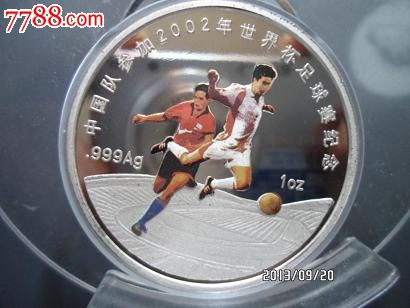 中国队参加2002年世界杯足球赛纪念银章_其他