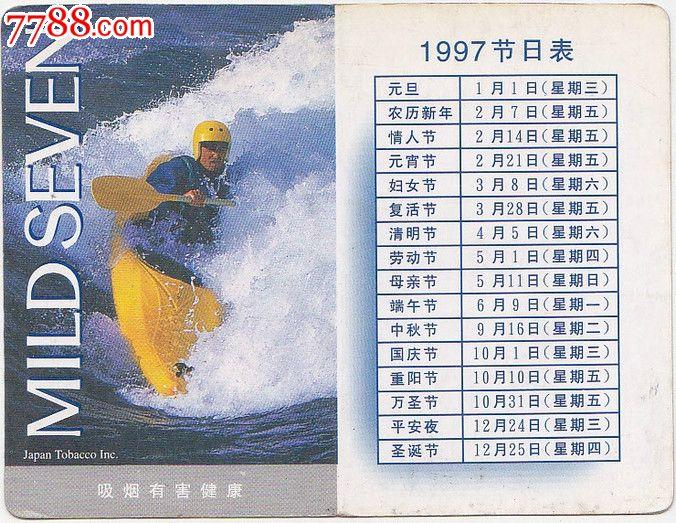 北斗七星烟_1997年历卡七星香烟_价格元【刘记杂货铺】_第1张_中国收藏热线