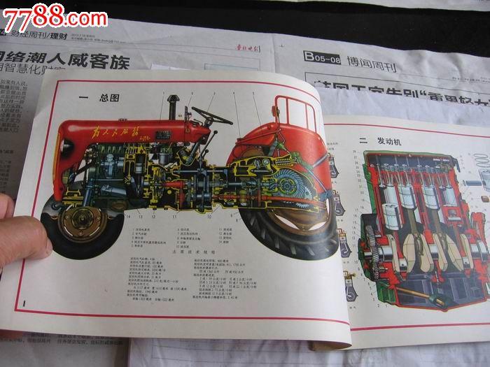 丰收35水田拖拉机结构手册