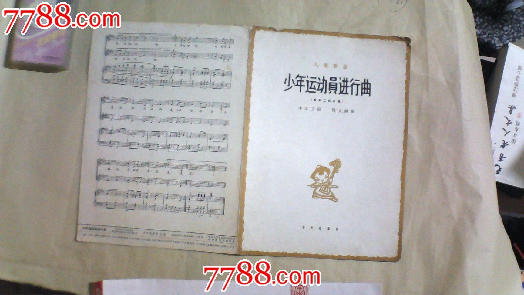 少年中国强扬琴乐谱
