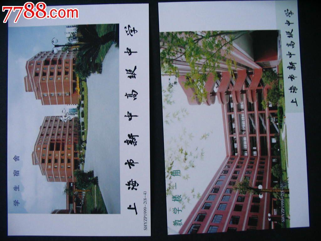 上海新中高级高中邮资明信片,明信片/邮资片,无作文中学登高图片