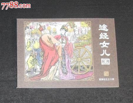 《西游记》故事-----途经女儿国_价格5元_第1张_中国收藏热线图片