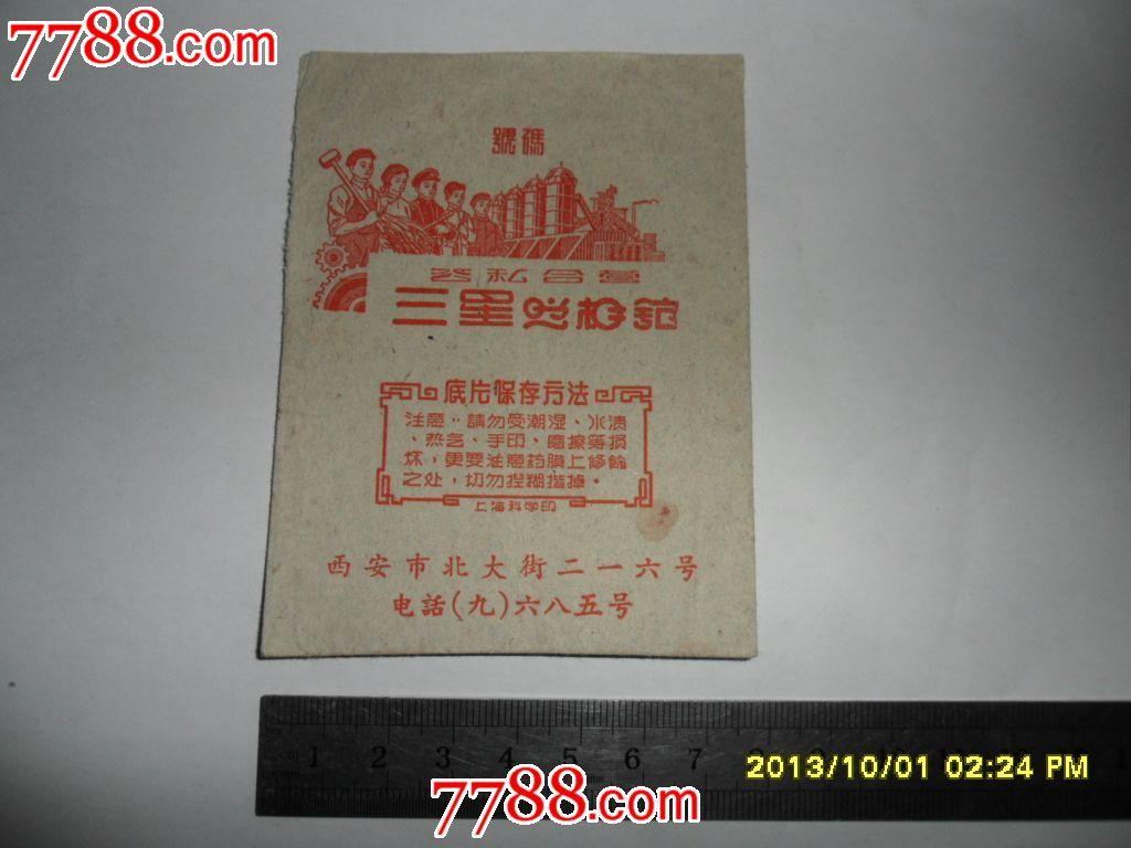 底片袋1959年(公私合营西安三星照相馆)