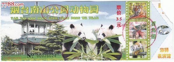 烟台南山公园动物园门票