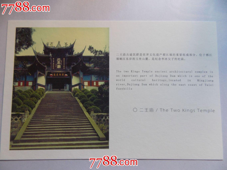 都江堰手绘明信片_价格3元【空谷幽兰】_第1张_中国收藏热线
