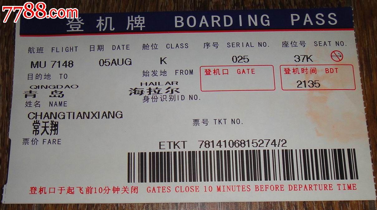 呼伦贝尔机场登机卡(海拉尔---青岛),飞机/航空票,卡