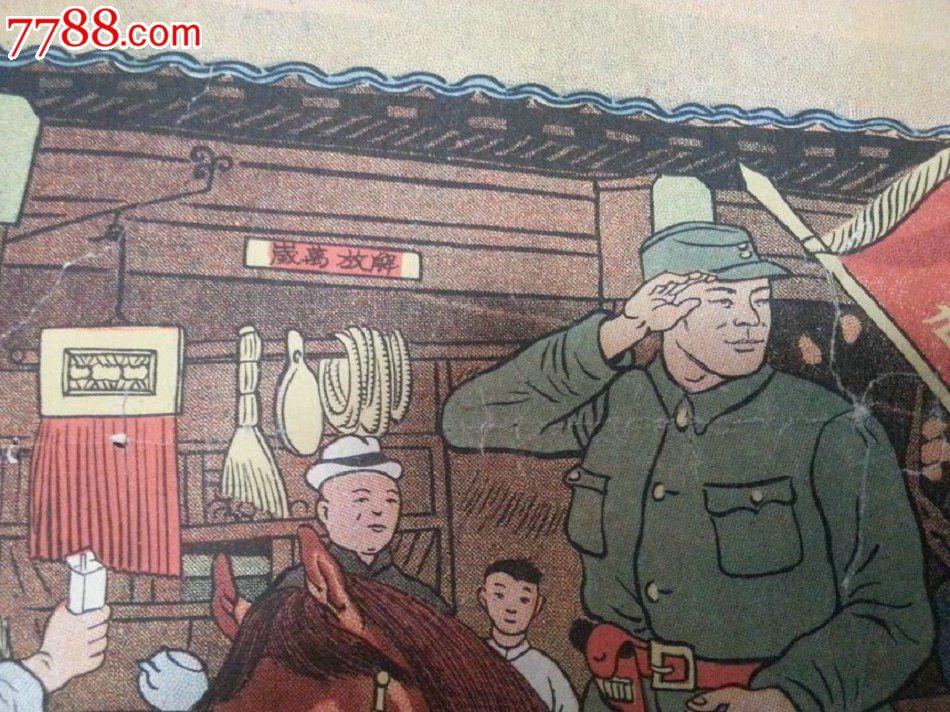 ... 年10月长春解放宣传画《欢迎人民 解放 军入城》图片