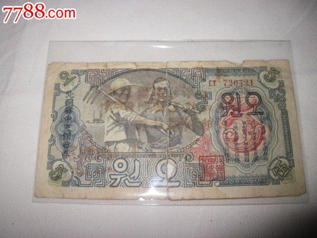 1951年抗美援朝战场寄回的朝鲜纸币五元-价格