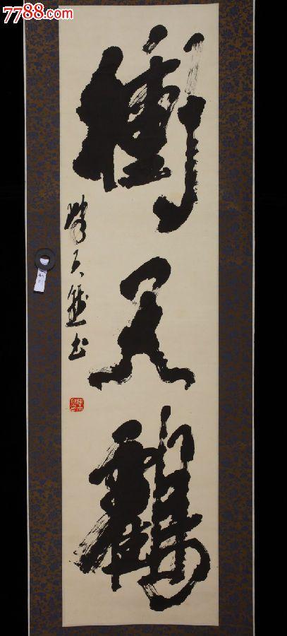 陈天然书法(四尺条幅)_价格元【获奖作品集中营】_第1张_中国收藏热线图片