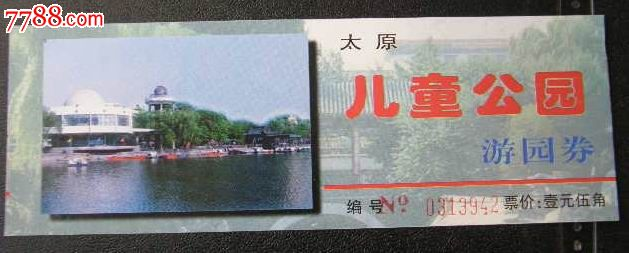 太原兒童公園-價格:1元-se19942944-旅游景點門票