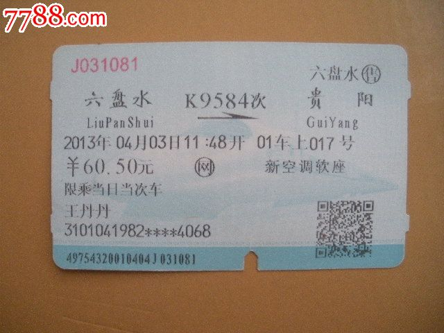 六盘水—k9584次—贵阳_火车票_纸品坊【中国收藏热线
