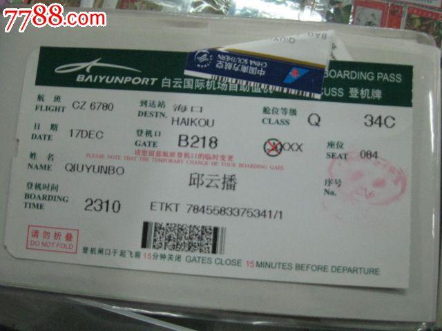 飞机票(广州白云机场)