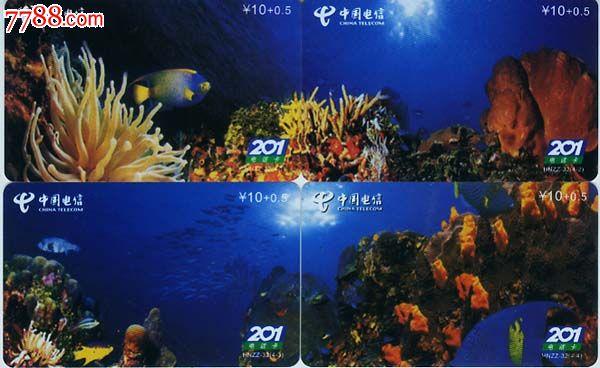 属性: 200卡,,2000-2009年,电信,湖南,,拼图卡,长方形卡,,套卡,, 简介