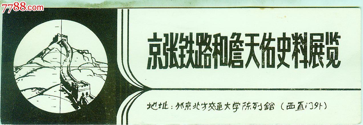 京张铁路和詹天佑史料展览图片
