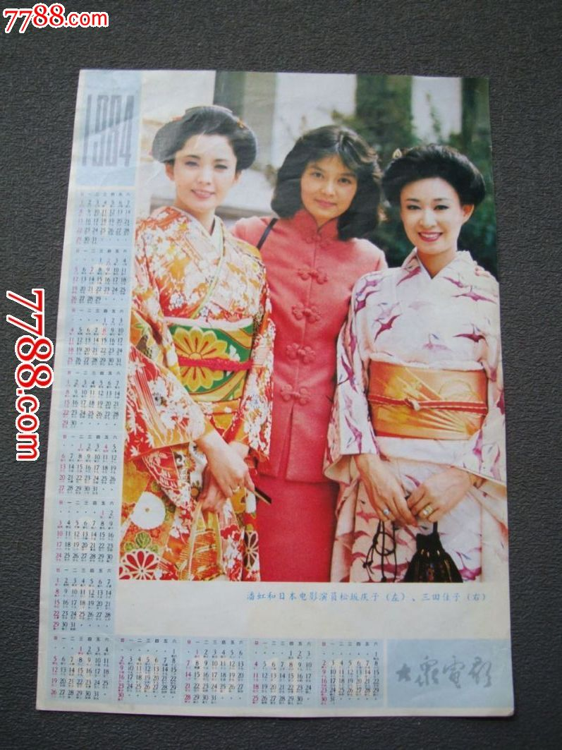 1984年年历:潘虹和日本影星图片