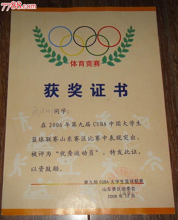 第九届cuba中国大学生篮球联赛山东赛区【优秀运动员】