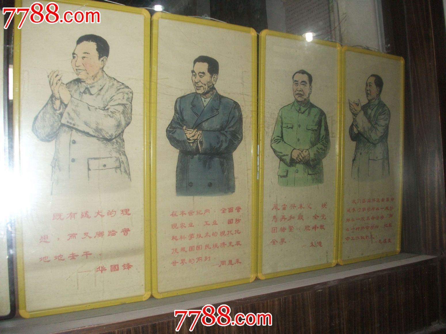 版画--四大伟人像_价格15000元_第1张_7788收藏__中国收藏热线