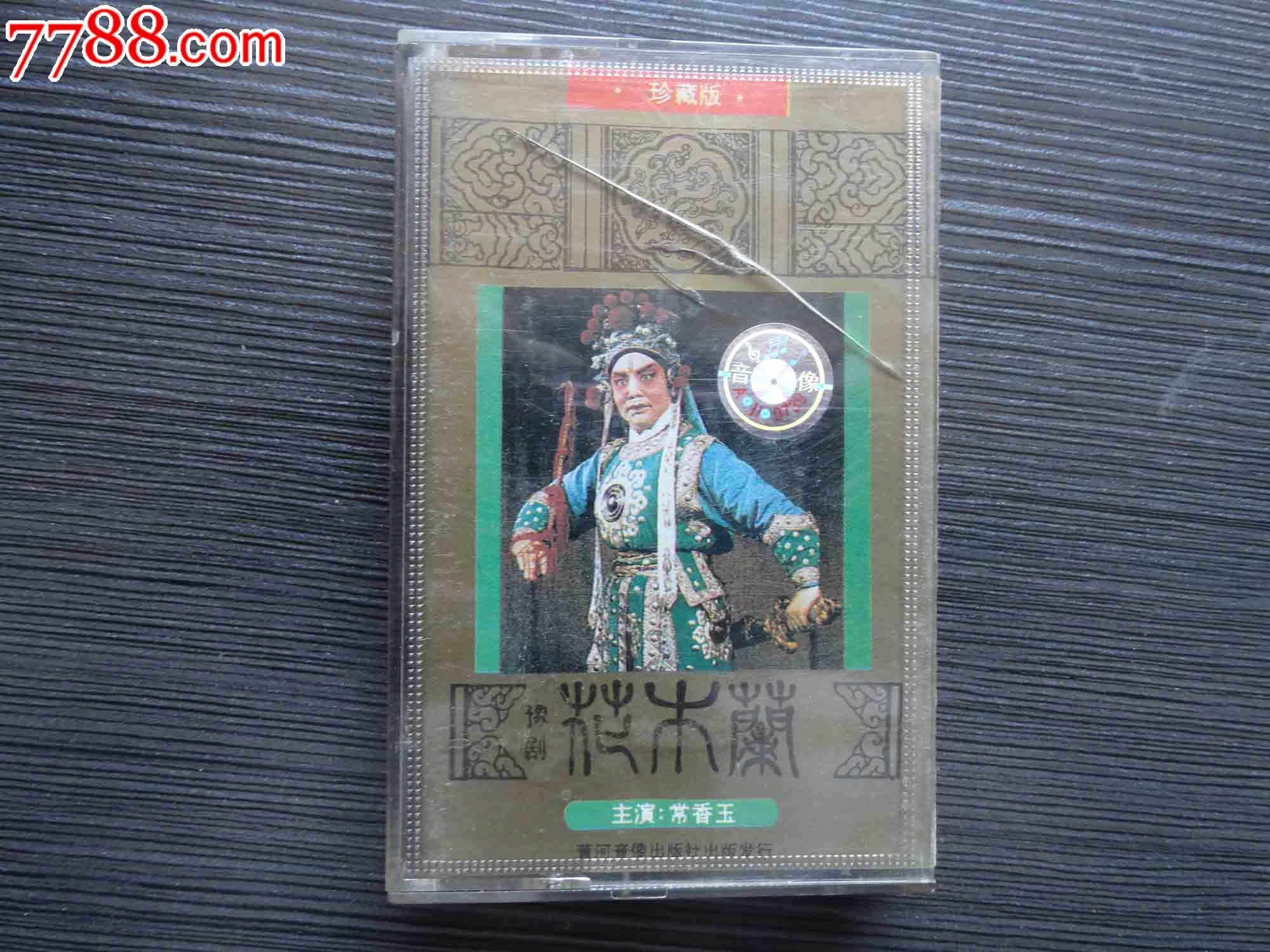 要不-花木兰-斗牛-常香玉-豫剧:10元-se199986主演价格要对峙网盘图片